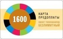 Карта оплаты Безлимитный - 4 месяца (1600 рублей)