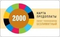 Карта оплаты Безлимитный - 5 месяцев (2000 рублей)