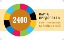 Карта оплаты Безлимитный - 6 месяцев (2400 рублей)