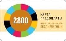 Карта оплаты Безлимитный - 7 месяцев (2800 рублей)