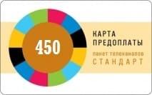 Карта оплаты Безлимитный - 1 месяц (450 рублей)